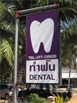 DentistKohPhanganDentalClinic-07