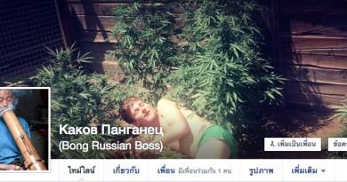 facebook-page-bong-russian-boss