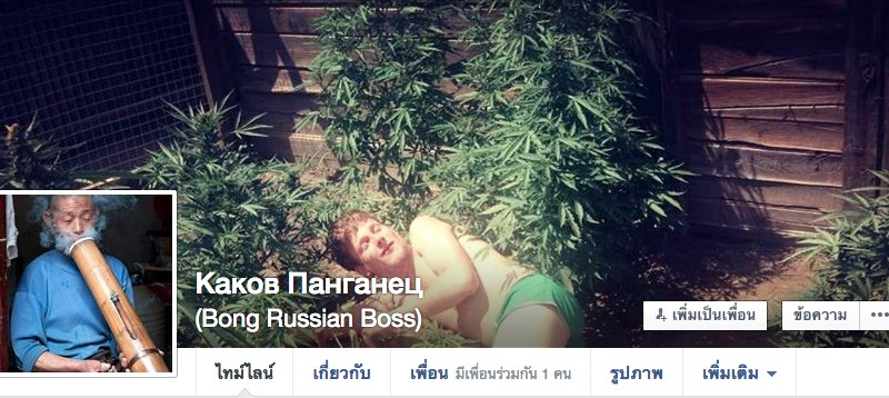 facebook-page-bong-russian-boss