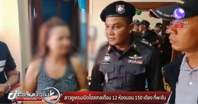 Crackdown continues: Ukrainian woman arrested for running illegal hostel on Koh Phangan