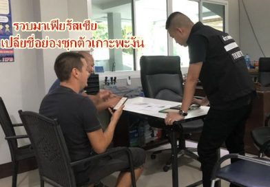 Russian mafia figure arrested on Koh Phangan island