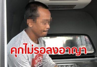 Thai man gets eight years for rape of Norwegian tourist on Koh Phangan