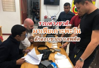 Yohai Gild, pioneer of cannabis cultivation, arrested on Koh Phangan for drug trafficking
