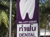Dental Clinic Koh Phangan